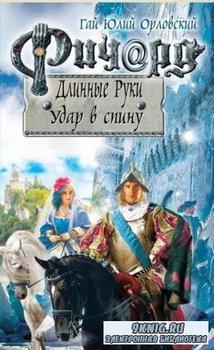 Гай Юлий Орловский - Баллады о Ричарде Длинные Руки (54 книги) (2001-2018)