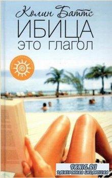 Пляжная серия (15 книг) (2006-2009)