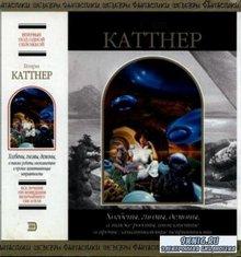 Каттнер Г. - Хогбены, гномы, демоны, а также роботы, инопланетяне и прочие захватывающие неприятности (2002)