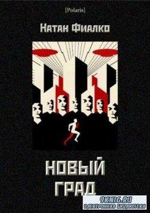 Натан Моисеевич Фиалко - Новый град (2018)