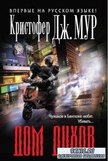 Легенда мирового детектива (30 книг) (2013-2017)