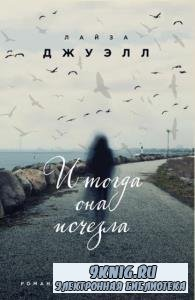 Лайза Джуэлл - Собрание сочинений (8 книг) (2002-2018)