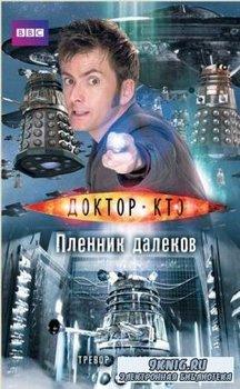 Доктор Кто (Doctor Who) (15 книг) (2014-2018)