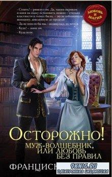 Франциска Вудворт - Собрание сочинений (24 книги) (2013-2018)