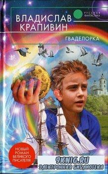 Крапивин Владислав - Гваделорка (АудиоКнига)