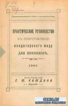 Шифрин Б. - Практическое руководство к приготовлению кондитерского меда для пряников (1909)