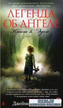 Джейми Макгвайр - Собрание сочинений (21 книга) (2013-2018)