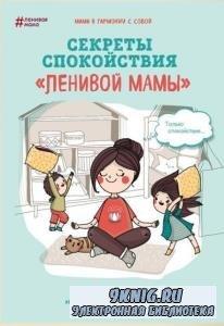 Анна Быкова - Собрание сочинений (Ленивая мама) (5 книг) (2016-2017)