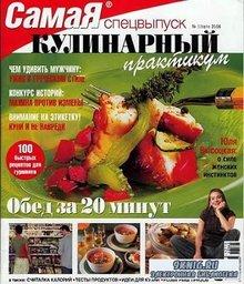 Кулинарный практикум №1 2006
