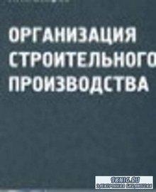 Старостин Г.Г. - Основы организации строительного производства