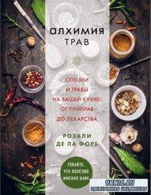 Розали де ла Форе - Алхимия трав. Специи и травы на вашей кухне: от приправ до лекарства (2019)
