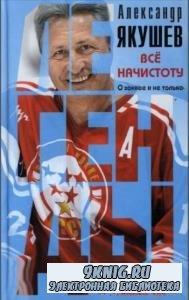 Александр Якушев - Все начистоту. О хоккее и не только (2010)