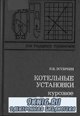 Эстеркин Р.И. - Котельные установки. Курсовое и дипломное проектирование