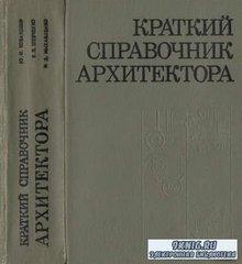 Коваленко Ю.Н. - Краткий справочник архитектора