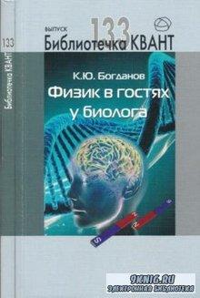 Библиотечка Квант (136 книг) (1980-2016)