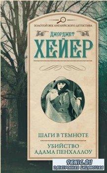 Золотой век английского детектива (54 книги) (2013-2018)