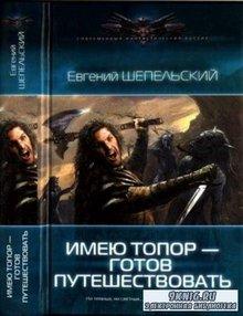 Шепельский Е. - Собрание сочинений (3 книги) (2013–2018)