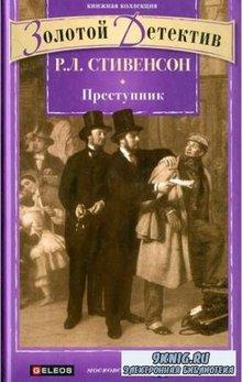 Роберт Льюис Стивенсон - Собрание сочинений (47 произведений) (2014)