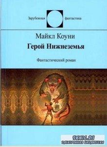 Зарубежная фантастика (164 книги) (1965-2018)
