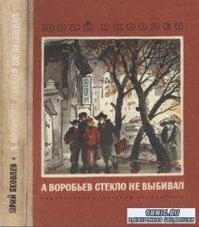 Яковлев Ю. - А Воробьев стекло не выбивал (1979)
