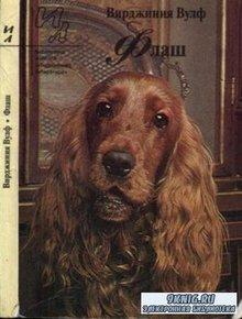 Вульф В. - Флаш (1986)