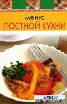 Меню постной кухни (2008)