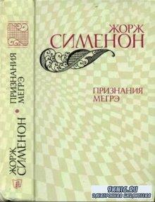 Сименон Ж. - Признания Мегрэ (1982)