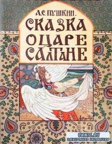 Александр Пушкин - Сказка о царе Салтане (1937)
