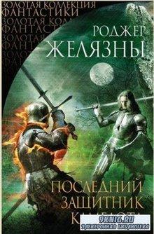 Золотая коллекция фантастики (28 книг) (2013-2018)