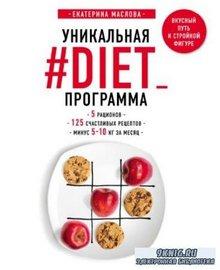 Екатерина Маслова - Уникальная #DIET программа: 5 рационов; 125 счастливых рецептов; минус 5-10 кг за месяц (2018)