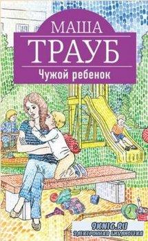 Маша Трауб - Собрание сочинений (43 книги) (2008-2018)