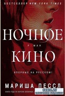 Мариша Пессл - Собрание сочинений (3 книги) (2016-2018)