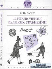 Твой кругозор (23 книги) (2007-2012)