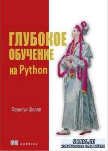 Шолле Ф. - Глубокое обучение на Python (2018)