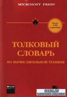 Толковый словарь по вычислительной технике