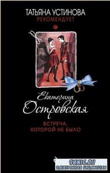 Татьяна Устинова рекомендует (44 книги) (2011-2018)