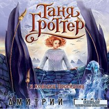 Таня Гроттер и колодец Посейдона (Аудиокнига)