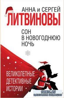 Великолепные детективные истории (4 книги) (2018)
