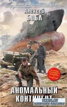 Новый фантастический боевик (134 книги) (2013-2018)