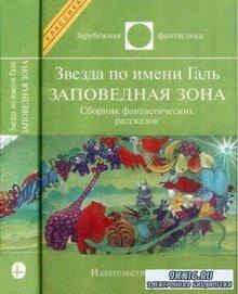 Теодор Старджон - Собрание сочинений (61 произведение) (1976-2015)