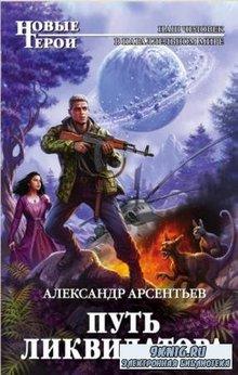 Новые герои (158 книг) (2010-2018)