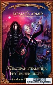 Волшебная академия (75 книг) (2015-2018)