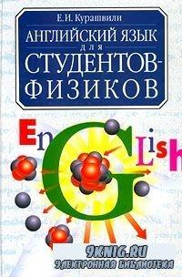 E.И. Курашвили - Английский язык для студентов-физиков. Певый этап обучения
