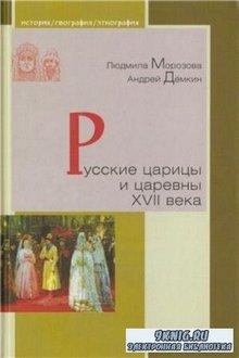 Морозова Л.Е., Демкин А.В. - Русские царицы и царевны XVII века (2016)