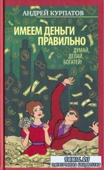 Андрей Курпатов - Имеем деньги правильно. Думай, делай, богатей! (2017)