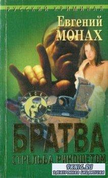Евгений Монах - Братва. Стрельба рикошетом (2002)