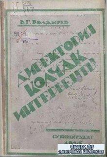 Болдырев В.Г. - Директория. Колчак. Интервенты (1925)