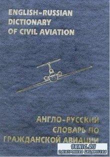 Марасанов В.П. - Англо-русский словарь по Гражданской авиации