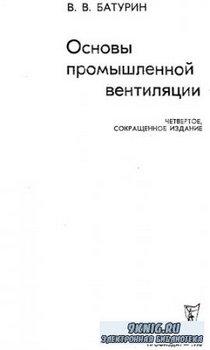 Батурин В.В. - Основы промышленной вентиляции