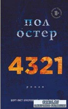 Литературные хиты: Коллекция (9 книг) (2018)